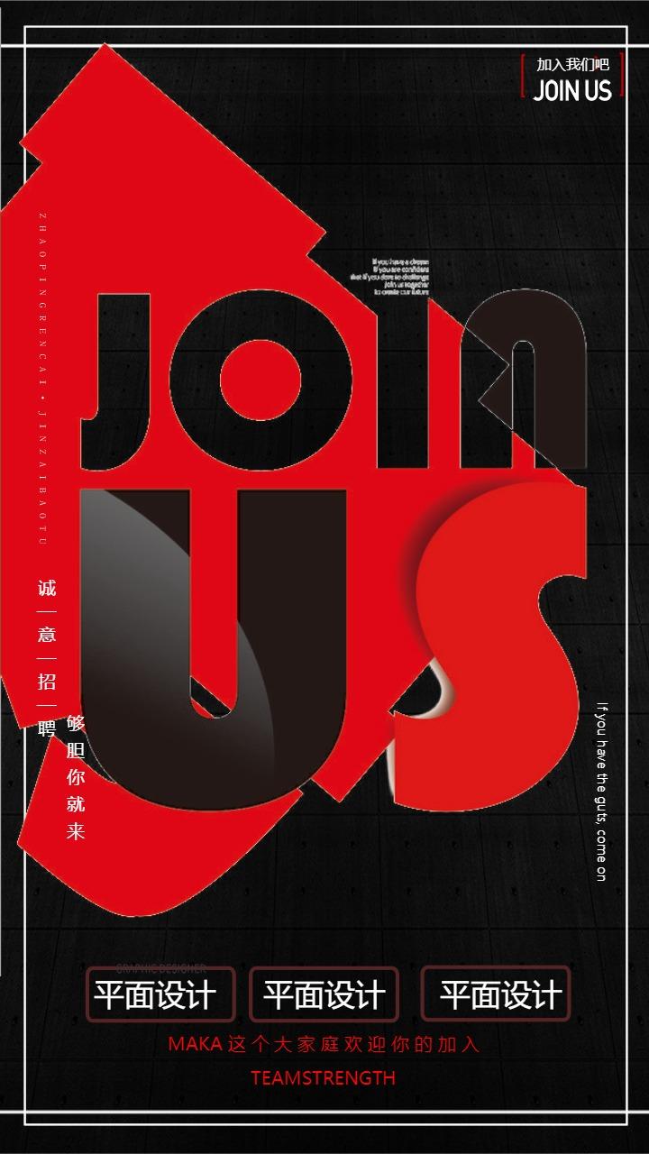 时尚炫酷公司社会招聘 企业人才精英招聘