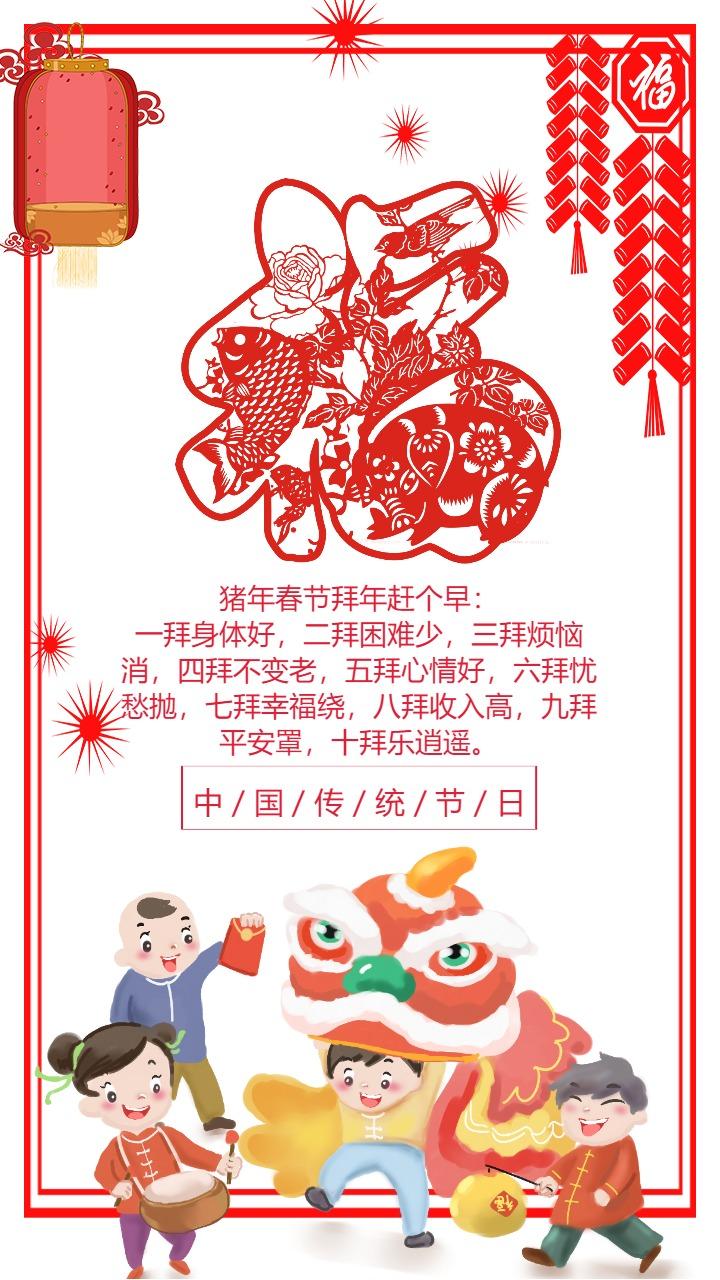 卡通手绘公司猪年新春祝福贺卡