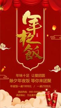 怀旧中国风除夕年夜饭促销 酒店预订活动促销宣传