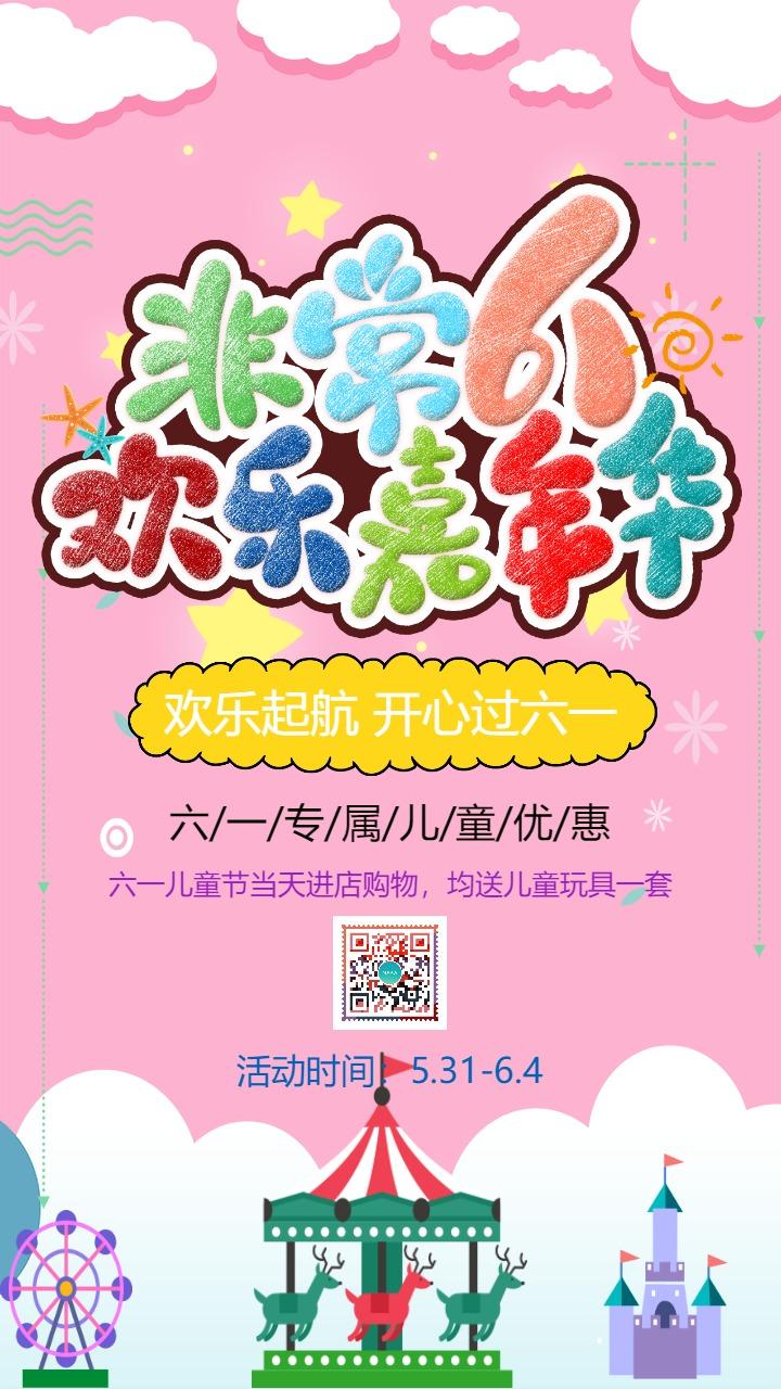 粉色卡通手绘店铺六一儿童节促销活动宣传海报