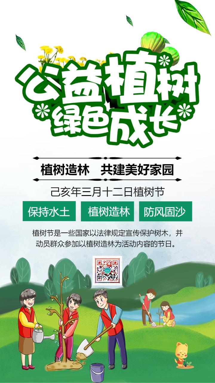 卡通手绘312植树节知识普及宣传海报