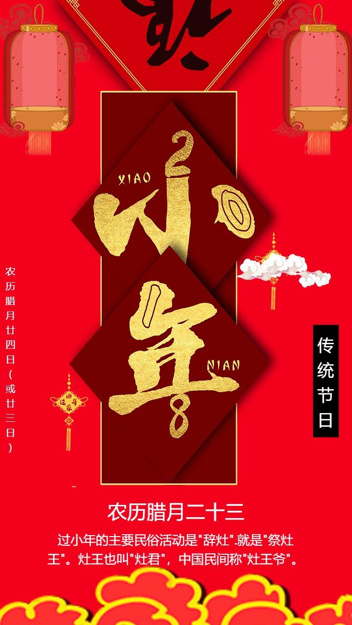 怀旧中国风小年知识普及 公司小年祝福贺卡