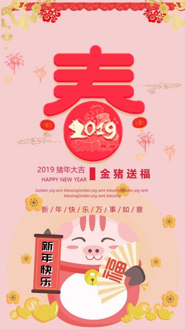 卡通手绘2019年猪年祝福贺卡
