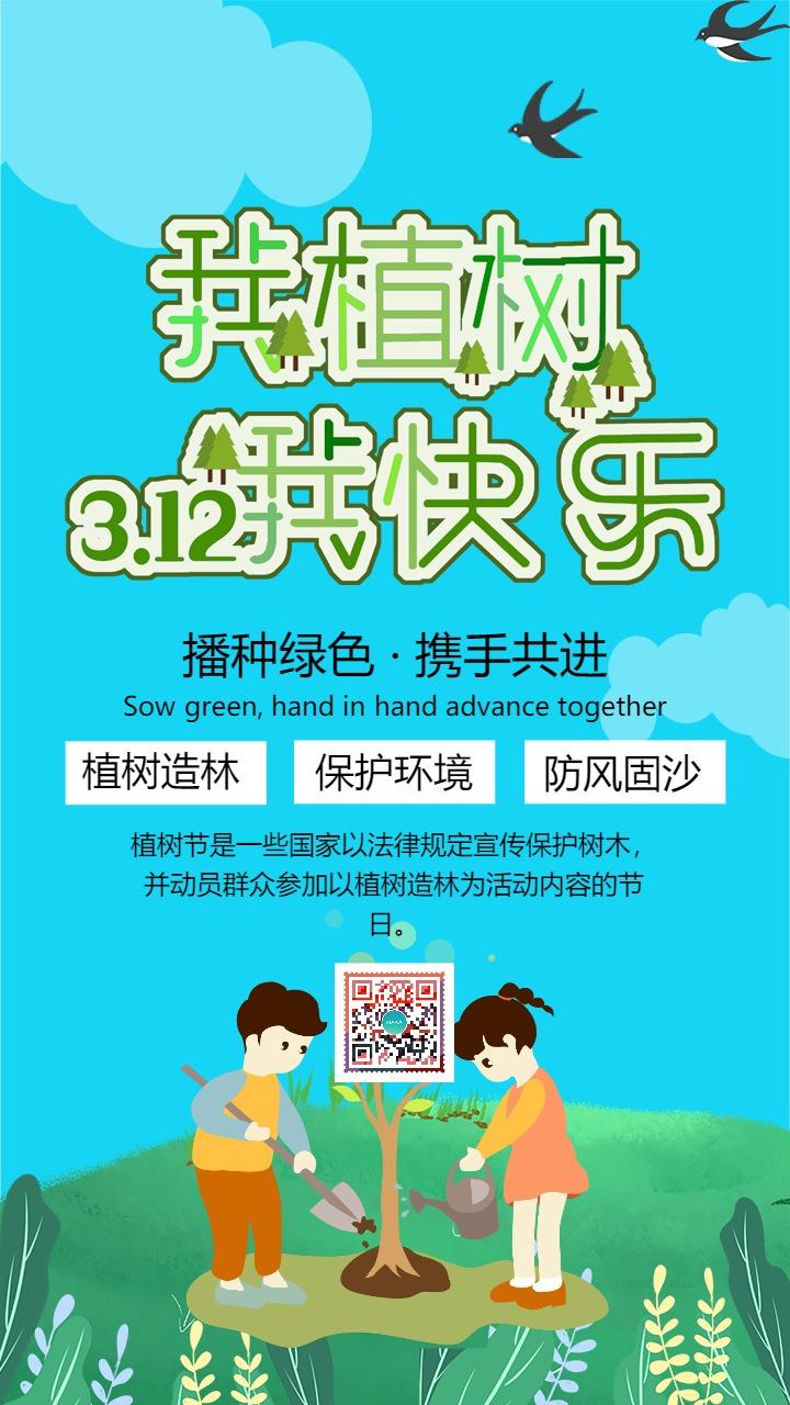 清新文艺312植树节知识普及宣传海报