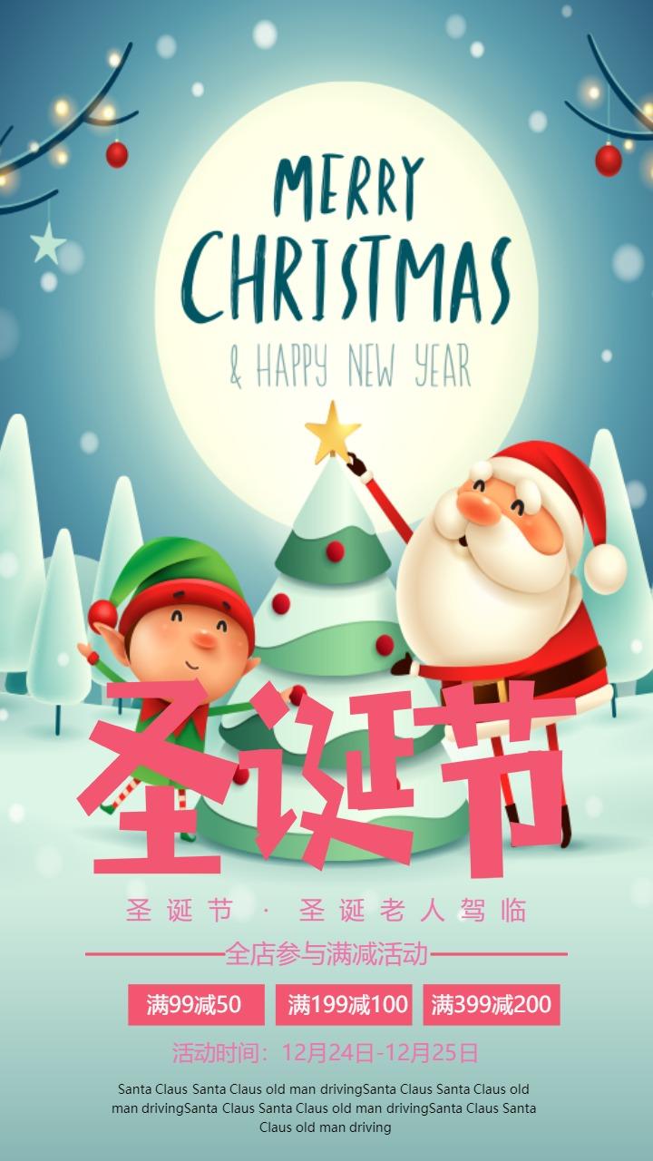 卡通手绘圣诞节快乐 店铺圣诞节节日促销活动宣传