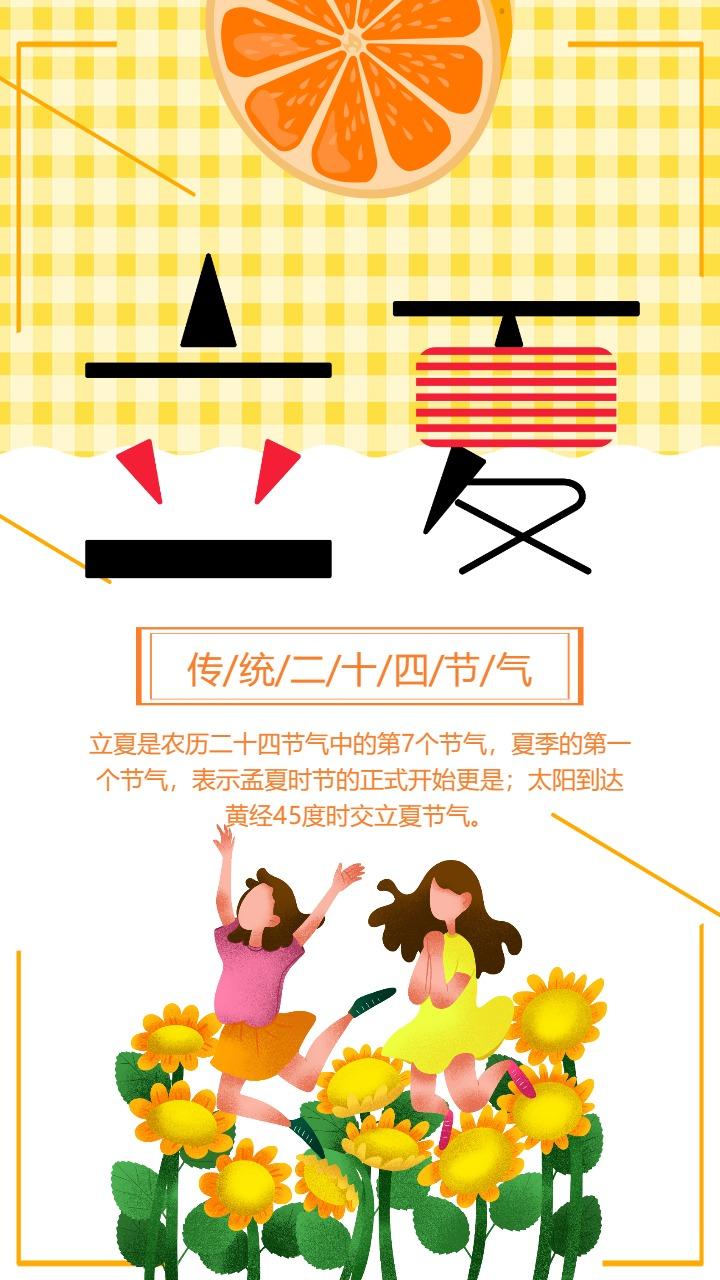 卡通手绘中国传统二十四节气之立夏宣传海报