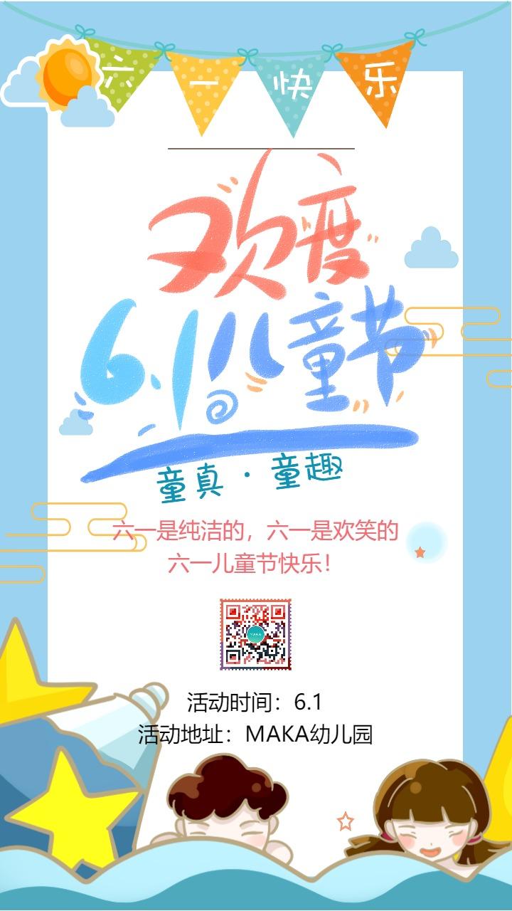 蓝色卡通手绘幼儿园六一节日主题活动邀请函宣传海报