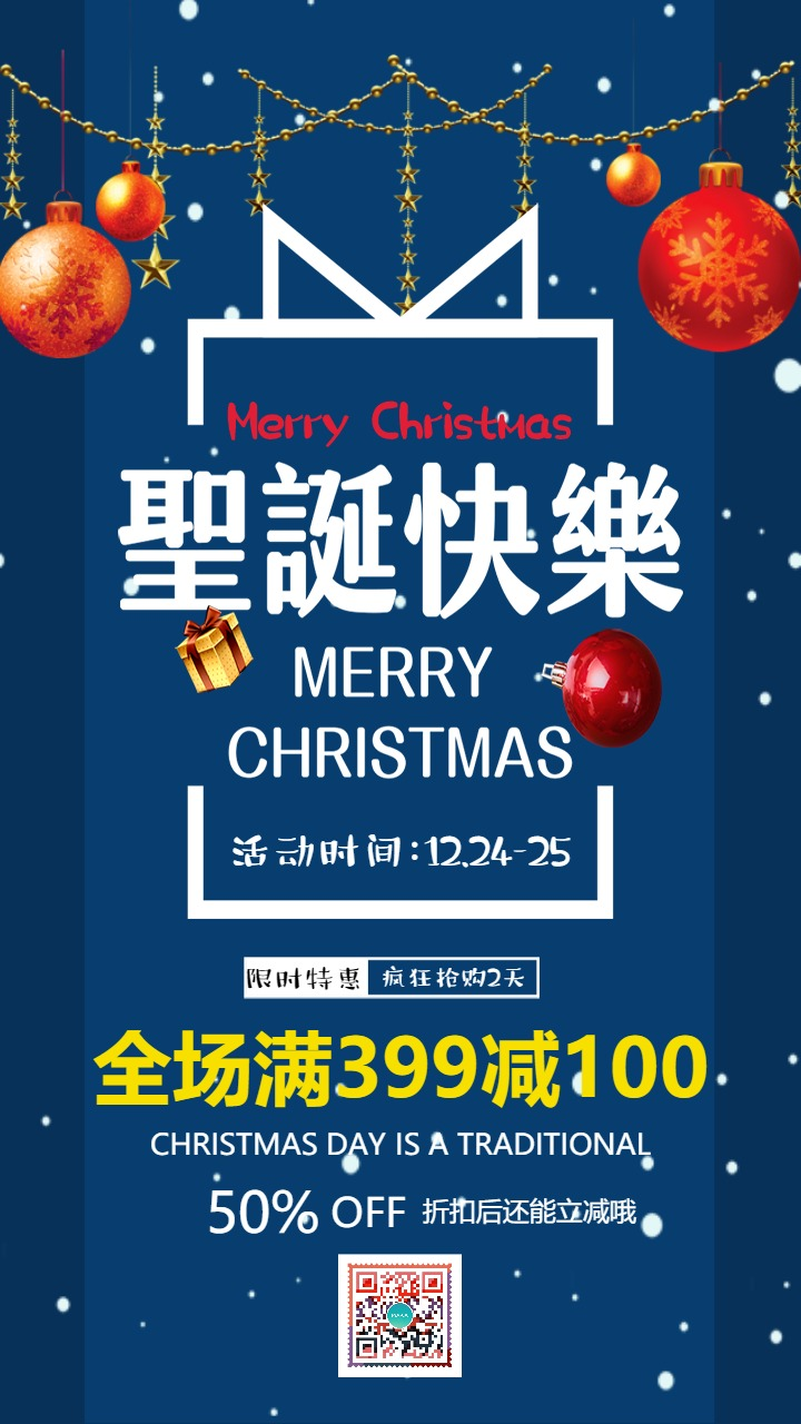 简约大气圣诞节快乐 店铺圣诞节促销活动宣传