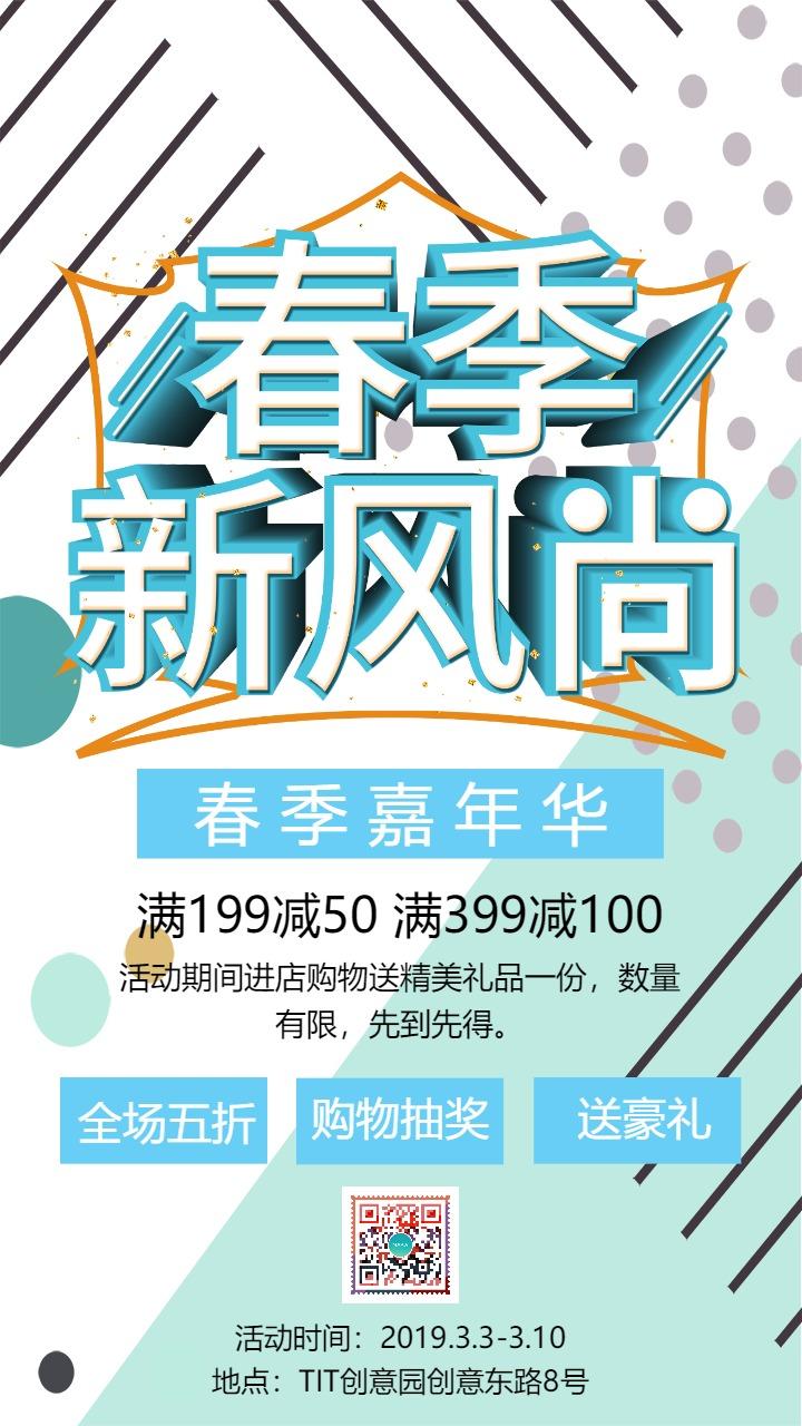 清新文艺店铺春季上新促销活动宣传海报
