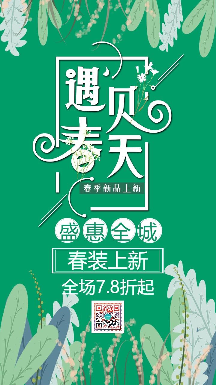绿色清新文艺春季上新店铺新品促销活动宣传海报