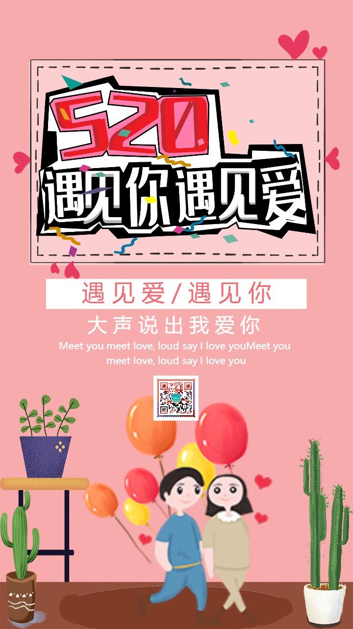 粉色唯美浪漫个人520告白日宣传 情人节表白日宣传海报