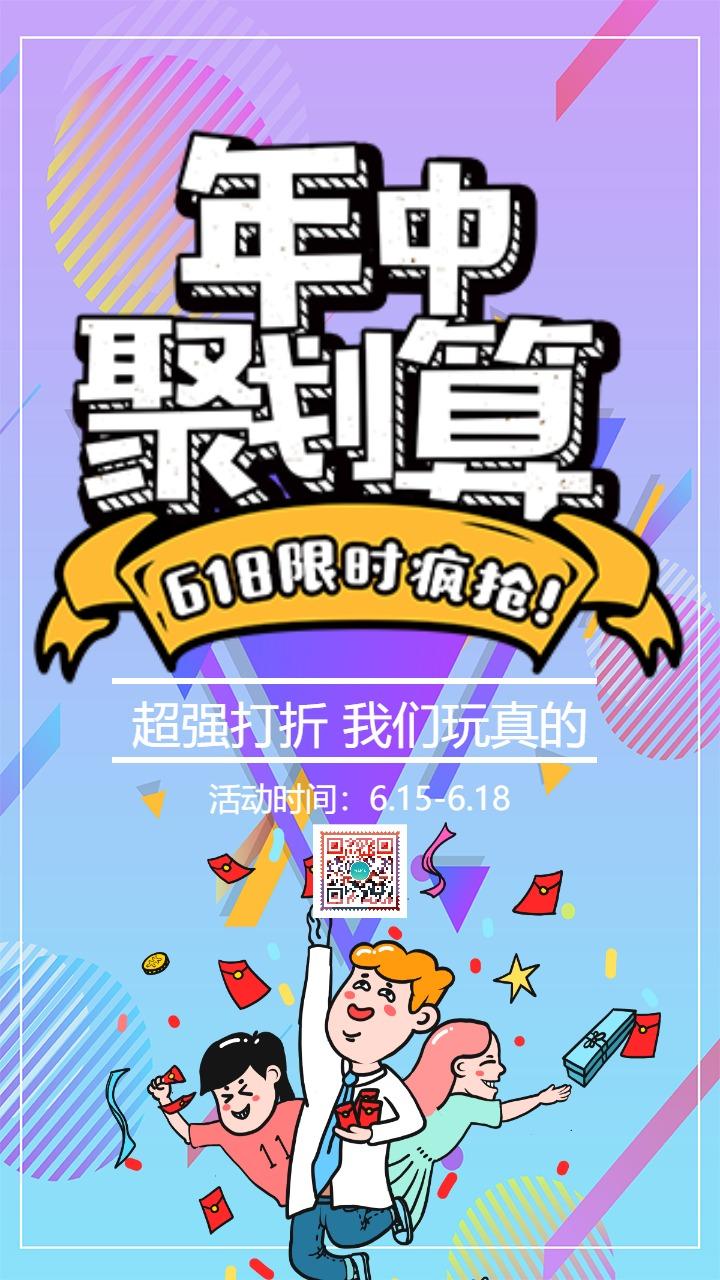 紫色简约大气店铺618促销活动宣传海报