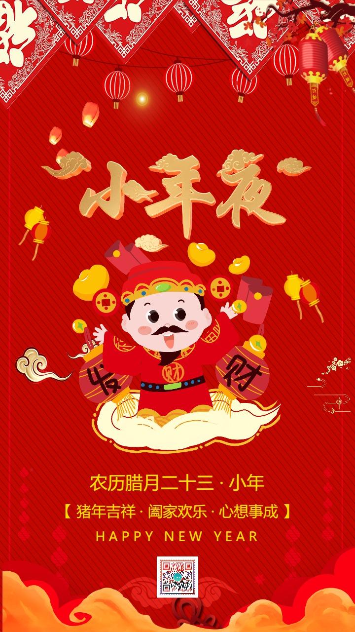 怀旧中国风公司小年祝福贺卡