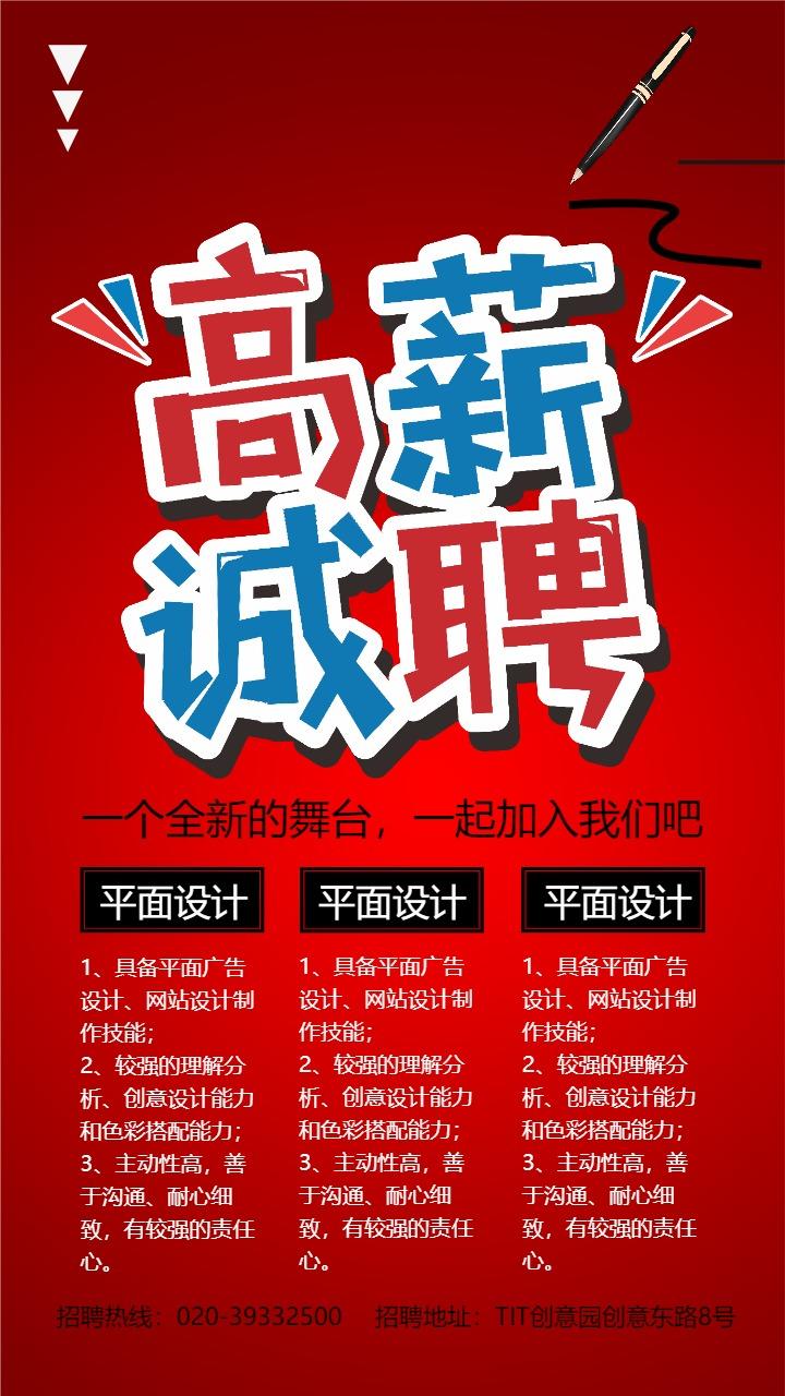 红色简约大气公司人才精英招聘宣传海报