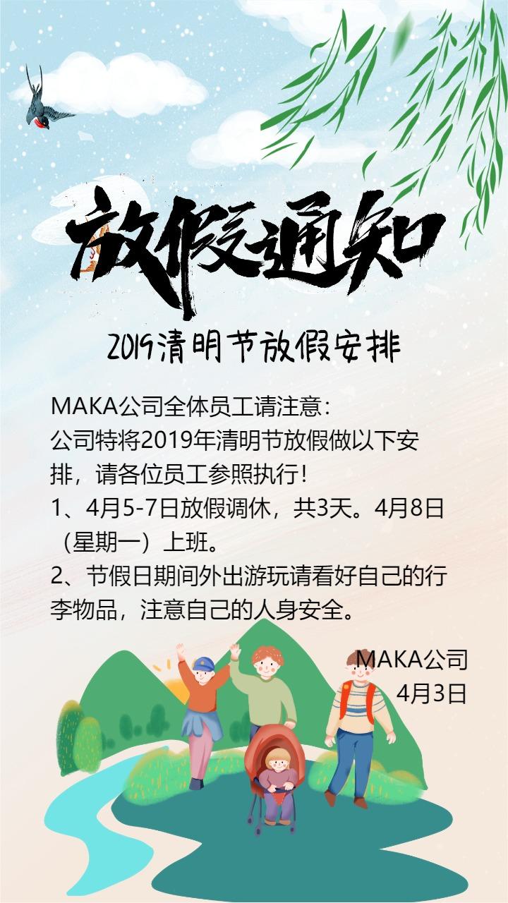 卡通手绘4.5清明节公司放假通知宣传海报