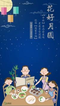 中秋节祝福朋友圈发图