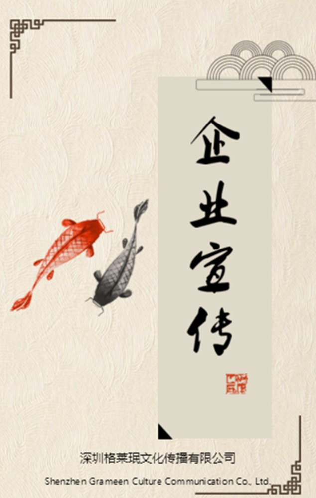 锦鲤版中国风企业宣传企业简介公司宣传公司简介