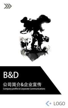 企业宣传公司简介中国风模板