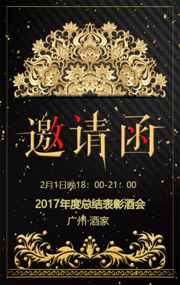 黑金企业2_高端大气黑金企业年会公司会议邀请函