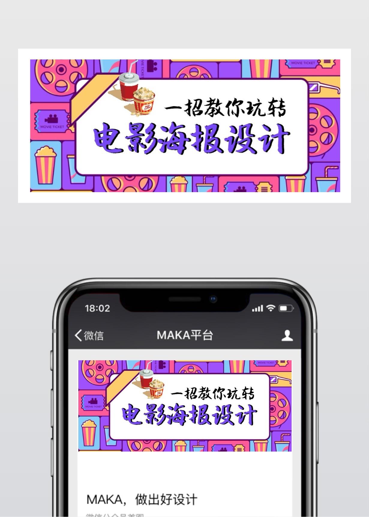 电影海报设计餐饮娱乐电影微信公众号封面头图