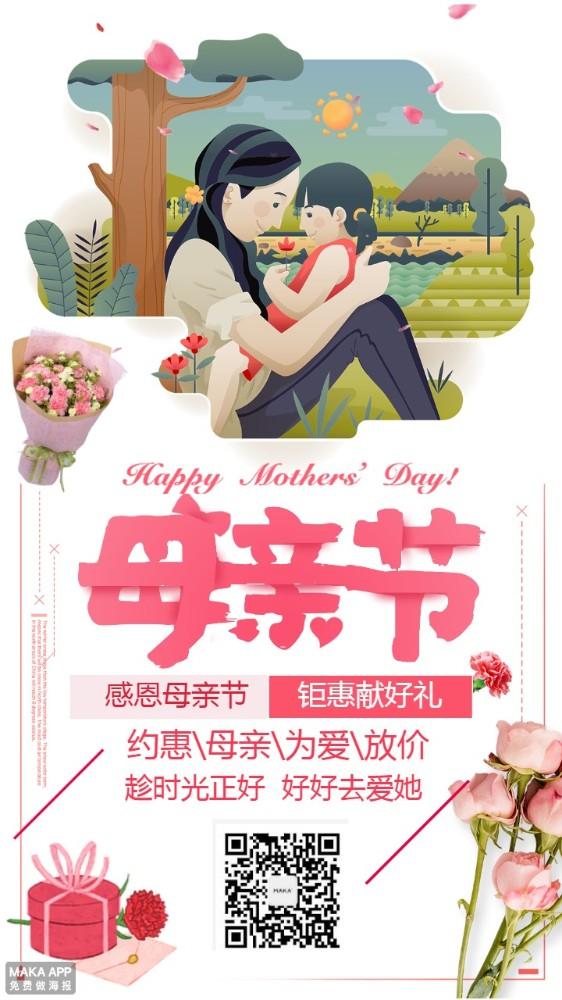 母亲节感恩节活动海报
