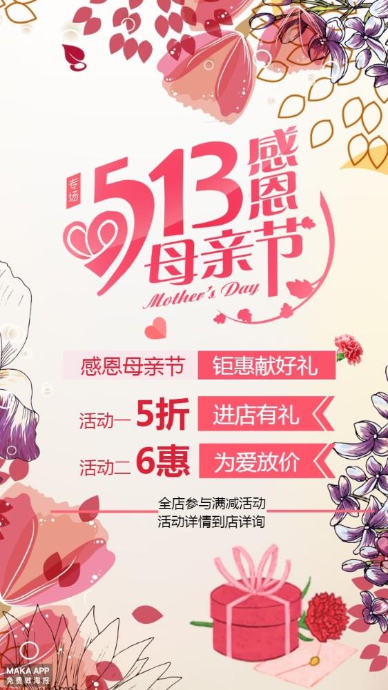 母亲节感恩节妇女节活动促销打折优惠海报