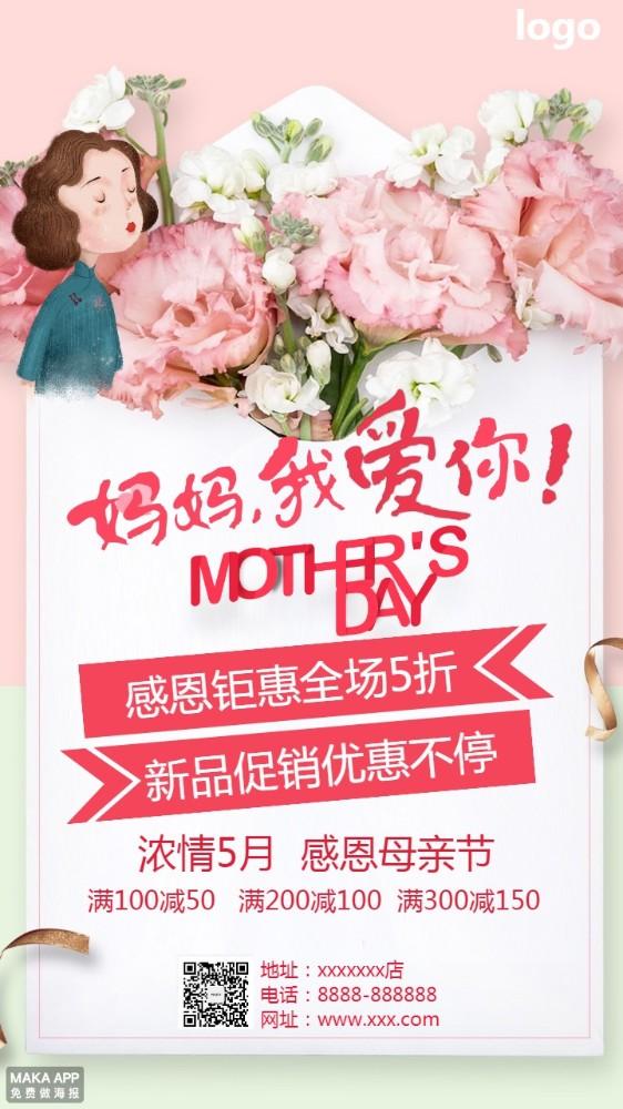 母亲节感恩节活动促销宣传海报
