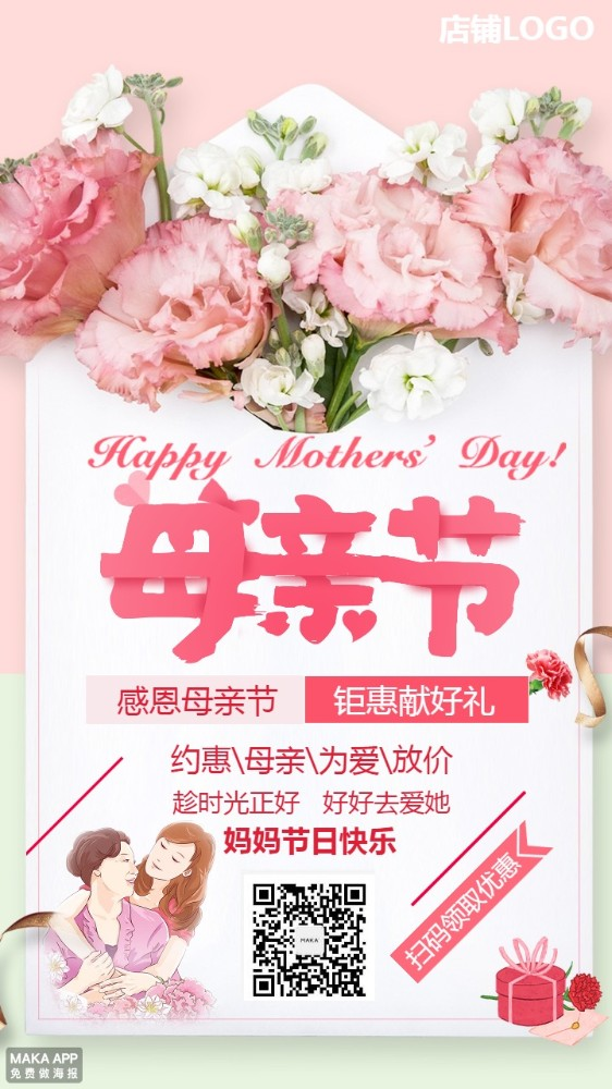 母亲节感恩节宣传海报