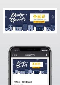 圣诞节微信公众号封面头图
