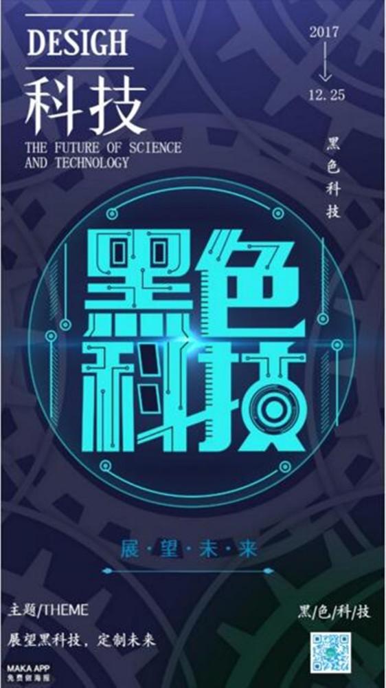黑色科技活动海报