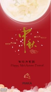 简约红色中秋祝福海报