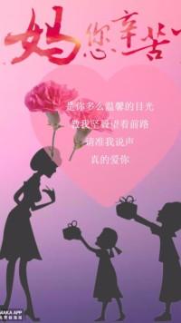 母亲节快乐/感恩母亲节/海报/5.13