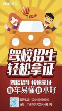 驾校招生宣传广告海报(可编辑)