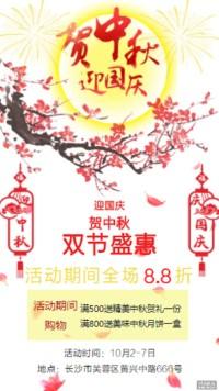 喜庆中国风中秋节国庆节商场促销活动宣传海报