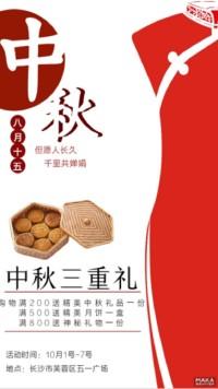 中国风中秋节店铺促销活动宣传模板