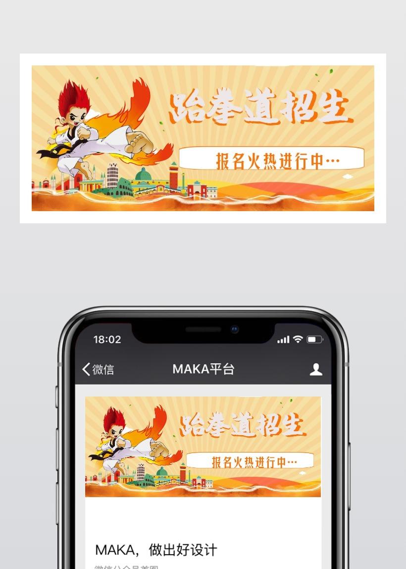 跆拳道卡通风招生宣传公众号封面头图