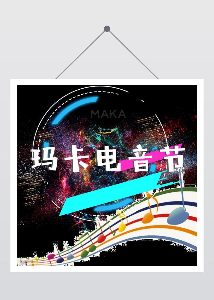 电影节音乐会开幕宣传公众号封面—次条