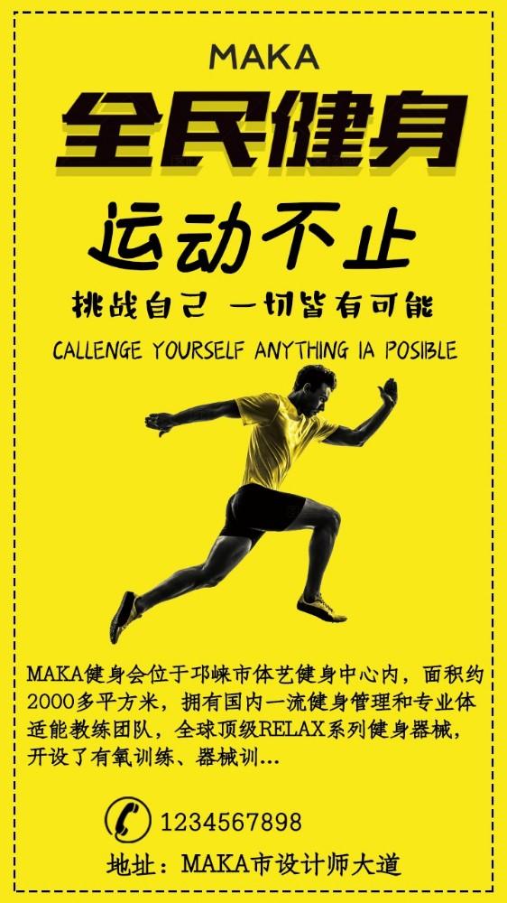健身房宣传、运动、全民运动海报