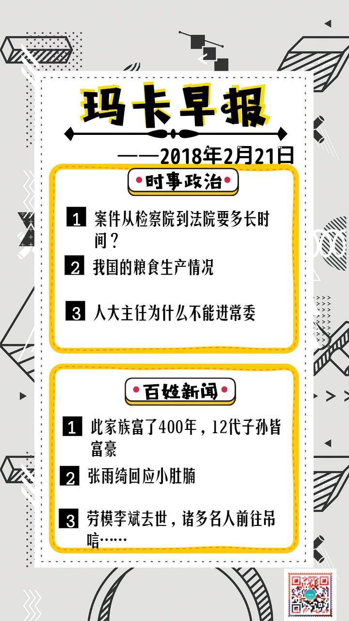 清新淡雅风早报、新闻早报群内推广宣传海报