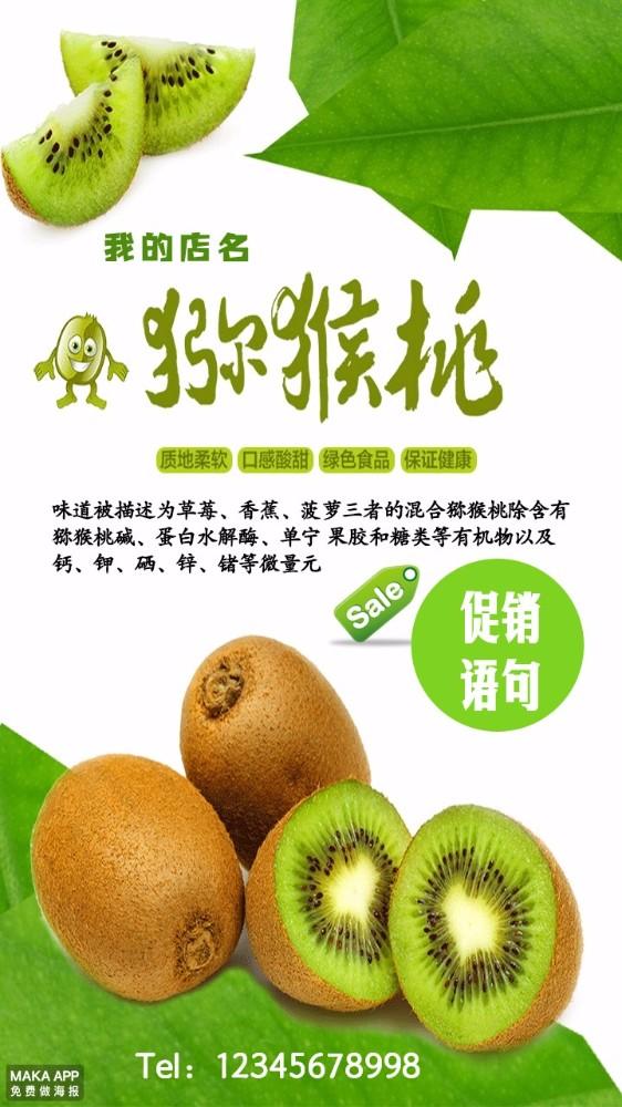 猕猴桃上市、热卖促销海报