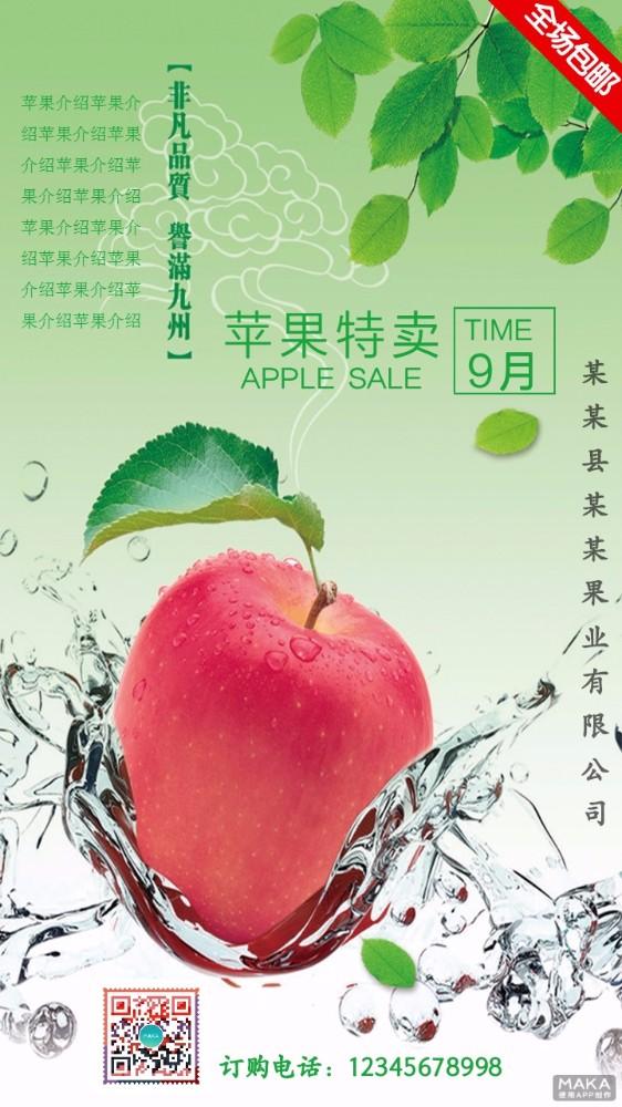 苹果特卖,苹果上市