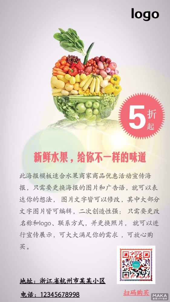 水果商家商品优惠活动宣传海报