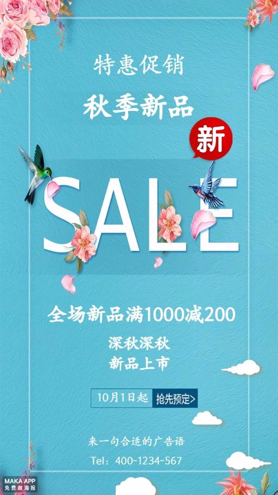 服装鞋饰秋冬新品上市促销活动海报