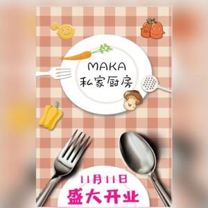 新店开业宣传促销方案餐饮推广行业广场活动活美食燕汇美食广州图片
