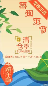 【MAKA呼唤出品】端午节国庆节店铺活动促销广告海报