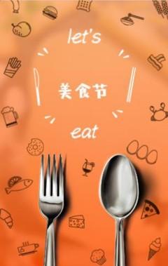 美食节宣传厨艺比赛美食品尝会