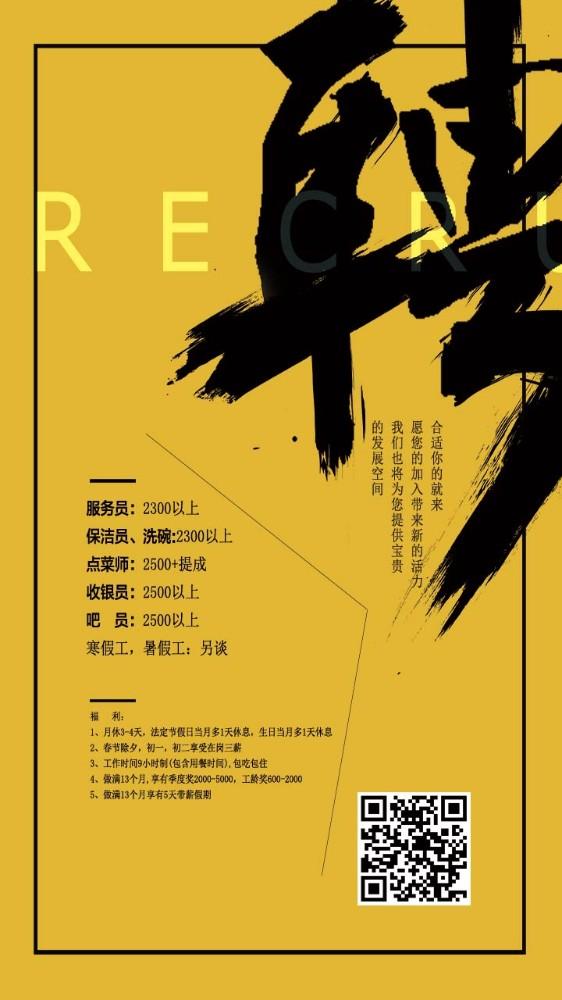 大气黄色企业公司通用招聘海报,扁平简约,清新脱俗,高端,招聘,招聘会,