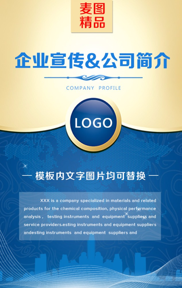 企业宣传公司简介企业简介公司宣传通用模板