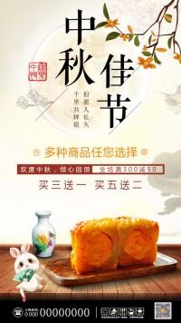 中秋节宣传促销活动海报