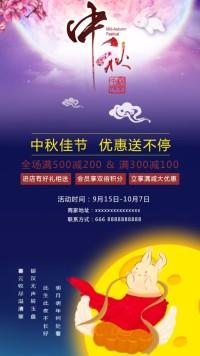 中秋节宣传促销海报